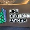 LINE DEVELOPER DAY 2019(#linedevday)に参加してきました #linedevday_report