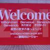 静岡ホビーショウ2011 レポート
