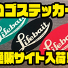 【ライフベイト】タックルボックスなどにおすすめ「ロゴステッカー」通販サイト入荷!