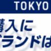 【Visaカードがないと30万円以上の東京五輪チケットが買えない問題】東京2020公式チケットの購入準備はお済みですか?のメール配信で知ったこと!