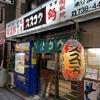 【大田区】蒲田にある居酒屋「スズコウ」はいわし料理推しだけど唐揚げがめちゃくちゃ美味い