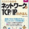 「スラスラわかる ネットワーク&TCP/IPの基本」 読了〜改めて勉強すると、「ヘェ〜」〜