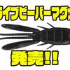 【O.S.P】アームを上下に震わせるバサロアクションワーム「ドライブビーバーマグナム」発売!