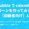 Bubble で calendly クローンを作ってみる!(初級者向け)1:作成するページの役割とデータベースの構成について