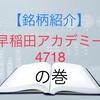早稲田アカデミー 4718 【銘柄紹介】