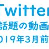【2019年3月前半】Twitterで話題になった動画15選!!【まとめ】