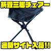 【バスプロショップス】アウトドアで便利なアイテム「折畳三脚チェアー」通販サイト入荷!