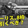 【札幌記念2016予想】モーリス8枠、割引くべき?