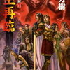 アルスラーン戦記13巻「蛇王再臨」