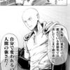 【漫画】「ワンパンマン」ONE:原作・村田雄介:作画(既刊23巻まで)大人読みしました。