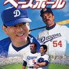 野球映画名作2本と、その他テレビ情報…9月のチェックもそろそろ