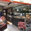 崎陽軒シウマイBAR(東京駅)