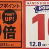 【dポイント3倍】東急ハンズのポイント5倍・10倍セールの開催時期はいつ?