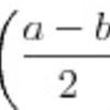 3つの定理を旅できる恒等式