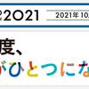 着替え不可、手荷物預けなし、スマホ必須!規制だらけの「東京マラソン2021」に感じる危惧