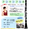 【6/17(日)】大好評!フルートアンサンブル会開催♪ 参加者募集中!