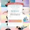 国内最大級のオンラインヨガ&フィットネス【SOELU】