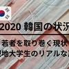 コロナ禍で若者を取り巻く韓国の状況|失業率が高まる中新卒で就職が決定した大学生の声