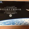 2015/10/07 コニカミノルタプラザ 「ハッブル宇宙望遠鏡25周年 時空を超える銀河の旅」