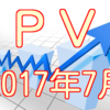 【実績公開】2017年7月のPV数を公開!1万PVで横ばい!