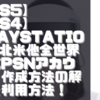 【PS5】【PS4】PlayStationの北米他全世界対応PSNアカウント作成方法の解説と利用方法と課金方法!【ギフトカード】【ギフトコード】