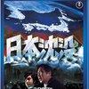 【映画】感想:映画「日本沈没」(1973年:日本)