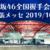 乃木坂46全国握手会レポートIN幕張メッセ 2019-10-20