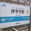 歩き遍路 15日目【日帰り】JR伊予平野駅→別格8番 十夜ヶ橋→JR内子駅
