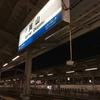 ★JR岡山駅