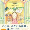 「人生、このままでいいの?」の著書・河田真誠の初絵本