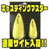 【ウォーターランド】キャスティングの練習に最適なラバーシンカー「キャスティングマスター」通販サイト入荷!