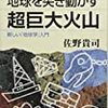 佐野貴司『地球を突き動かす超巨大火山:新しい「地球学」入門』