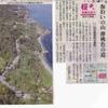 沖家室島 関連記事3連発
