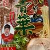 青葉 藤原製麺