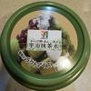 和な贅沢抹茶! 『セブンイレブン わらび餅・あんこ添え 宇治抹茶氷』 を食べてみました。