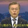 ●G20での日韓首脳会談、見送り検討 安倍首相