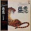 ハリマオ - 猛虎 (リバティ, 1974)