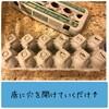 【DIY】育苗用セルトレイを、卵パックで代用する方法