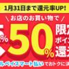 【1/31まで】メルペイで50%ポイント還元キャンペーンが期間限定で開催中!