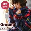 着る毛布グルーニーGroonyの通販【楽天市場】口コミ高評価!ランキング1位獲得!