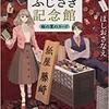 「紙屋ふじさき記念館 麻の葉のカード」(ほしおさなえ)
