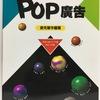 台湾のPOPと「手書き」考
