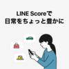 LINE score 開始!利用者のメリットと危険性を考察