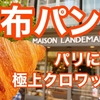 【Youtube】麻布パン旅 東京タワー周辺の人気パン屋3選 フランス・ベルギーが本店