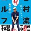 がんばらないでうまくなって、優勝までした田村尚之プロのクラブセッティングから考える