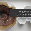 【コーヒーかすのアップサイクル最前線】アイデアって凄い