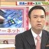 【韓国擁護】テレビ朝日・モーニングショーの玉川徹の発言苦情殺到→ついに謝罪(女子アナが)