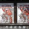 開国記念館 〜琵琶湖一周サイクリング(ビワイチ)二日日-6〜