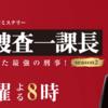 『警視庁・捜査一課長』第5話〜イチゴ大福が視点を変えてくれて事件解決!?