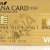 ANA VISAワイドゴールドカードの2枚持ちができる